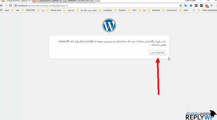 نصب wordpress