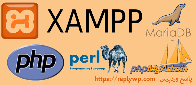 آموزش نصب xampp