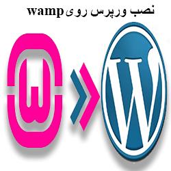 آموزش نصب وردپرس wamp