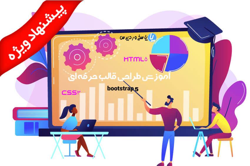 آموزش طراحی سایت HTML5 CSS3 با bootstrap 5