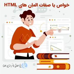 خواص یا صفات المان های HTML