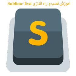 آموزش نصب و راه اندازی ویرایشگر قدرتمند Sublime Text | پاسخ وردپرس |