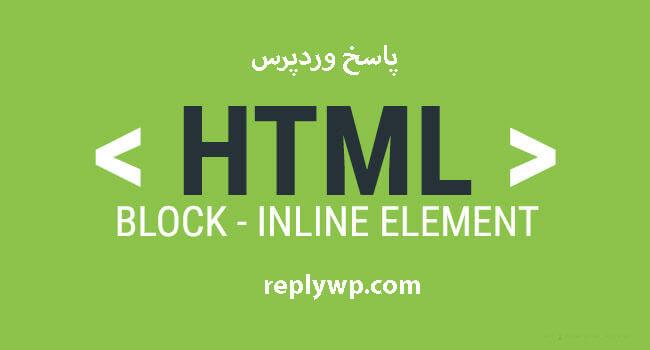آموزشعناصر block level (بلاکی)