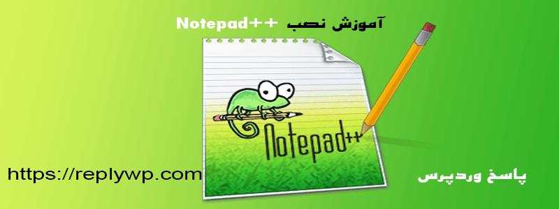 آموزش نصب ++Notepad به صورت فیلم آموزش به زبان ساده و روان