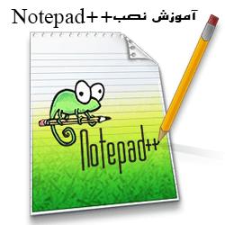 آموزش نصب notpad++