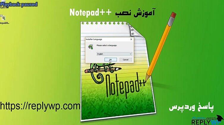 نصب نرم افزار notepad