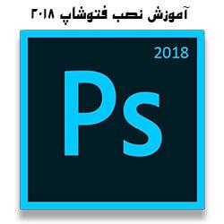آموزش نصب فتوشاپ ۲۰۱۸ (photoshop 2018) به صورت فیلم آموزشی