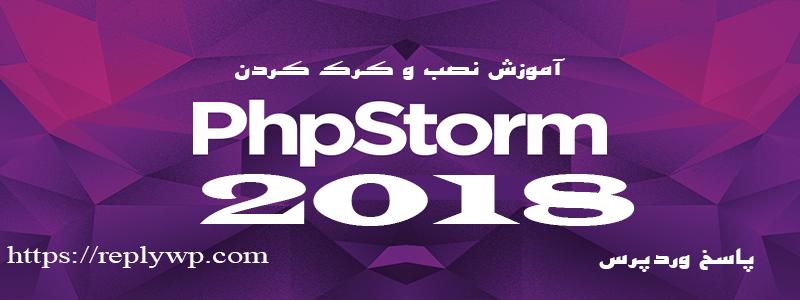 آموزش نصب و کرک کردن نرم افزار phpstorm 2018