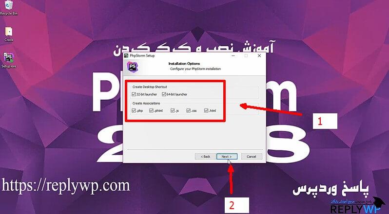 آموزش نصب و فعال کردن phpstorm