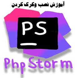 آموزش نصب و کرک کردن نرم افزار ۲۰۱۸ PhpStorm به صورت فیلم آموزش و رایگان