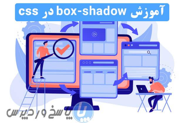 آموزش box-shadow در css