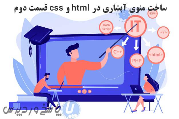 ساخت منوی آبشاری در html و css قسمت دوم