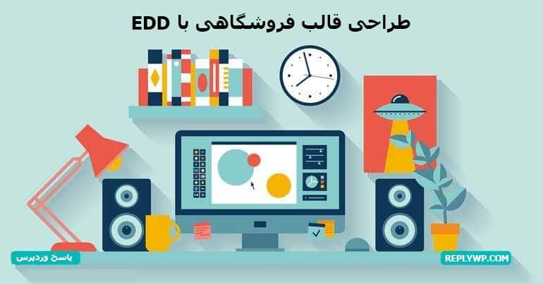 دوره آموزشی طراحی قالب edd