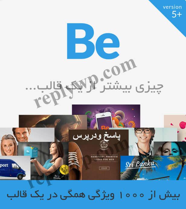 قالب وردپرس Be فارسی