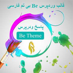 دانلود قالب وردپرس BeTheme فارسی همراه فیلم آموزشی | پاسخ وردپرس|