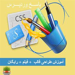 آموزش طراحی قالب html و css