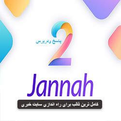 قالب وردپرس جنّه Jannah آموزش راه اندازی کامل به صورت فیلم آموزشی | پاسخ وردپرس |