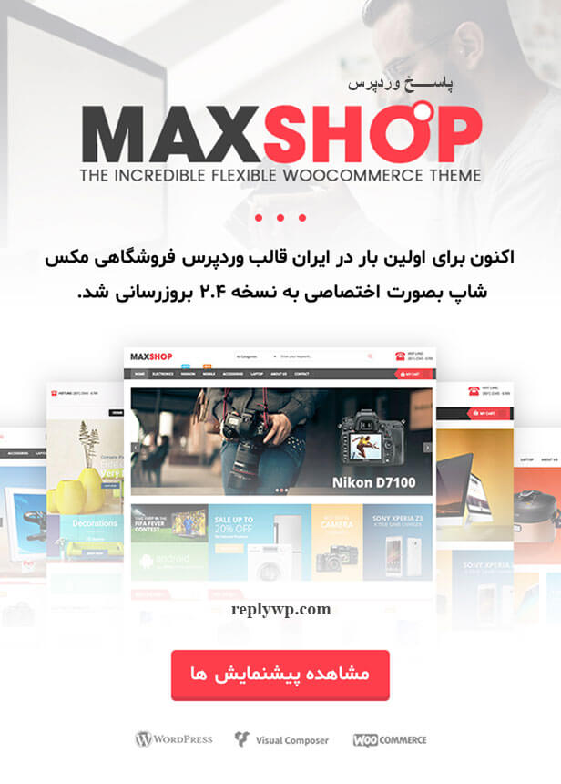 قالب وردپرس مکس شاپ Maxshop فارسی