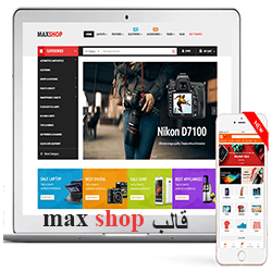 دانلود قالب Maxshop قالب مکس شاپ | قالب فروشگاهی Maxshop آخرین نسخه