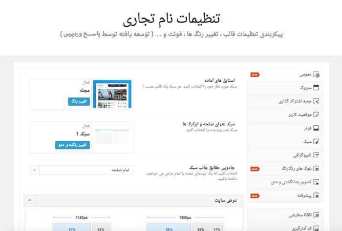 دانلود قالب publisher فارسی آموزش نصب قالب به صورت فیلم