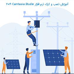 آموزش نصب و کرک نرم افزار Camtasia Studio 2019 + فیلم آموزشی