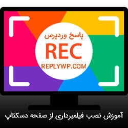 آموزش نصب Movavi Screen Recorder فیلمبرداری از صفحه دسکتاپ