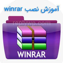 اموزش نصب winrar در ویندوز ۱۰