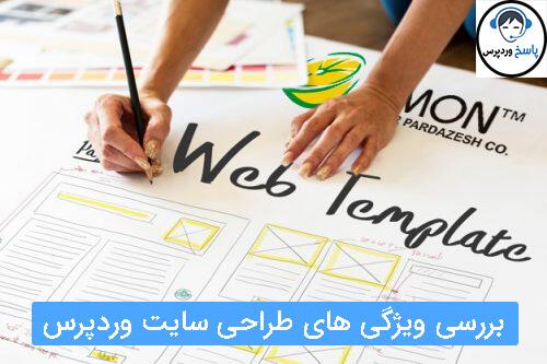 بررسی ویژگی های طراحی سایت وردپرس