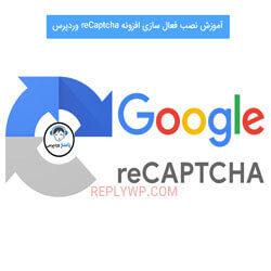آموزش نصب فعال سازی افزونه reCaptcha وردپرس