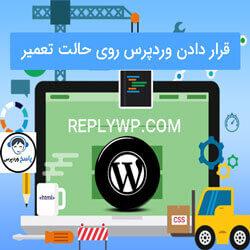 آموزش قرار دادن وردپرس روی حالت تعمیر با افزونه WP Maintenance