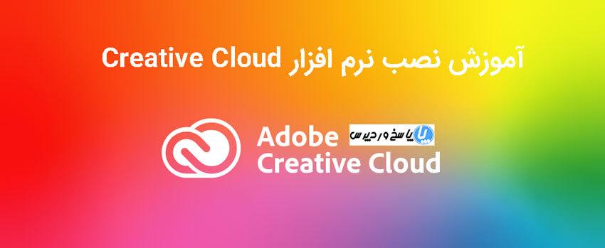 آموزش نصب نرم افزار Creative Cloud