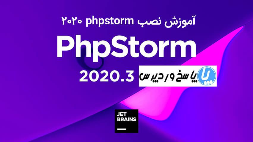 آموزش نصب phpstorm 2020