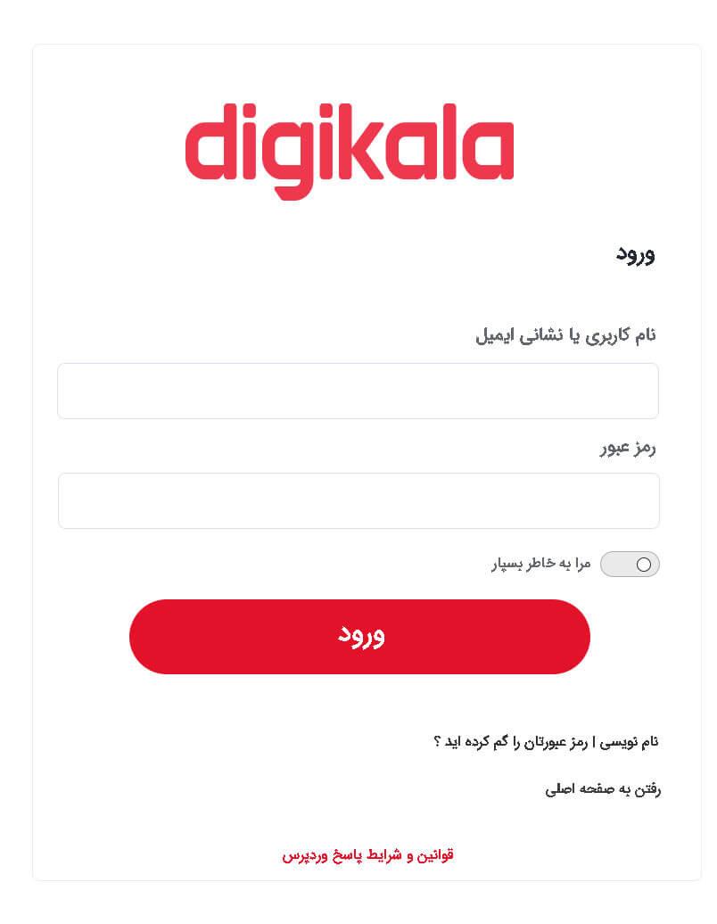 صفحه ورود به سایت قالب دیجی کالا