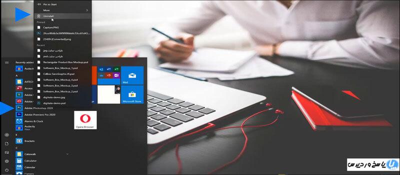 حذف برنامه ها در ویندوز 10 از طریق منوی Start