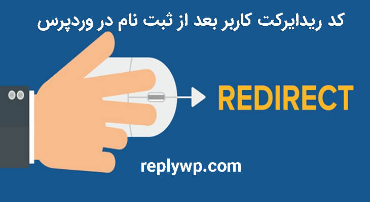 کد ریدایرکت کاربر بعد از ثبت نام در وردپرس