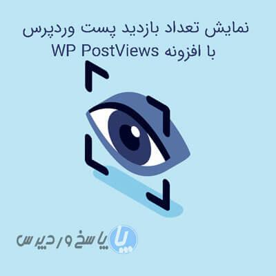 نمایش تعداد بازدید پست وردپرس با افزونه WP PostViews