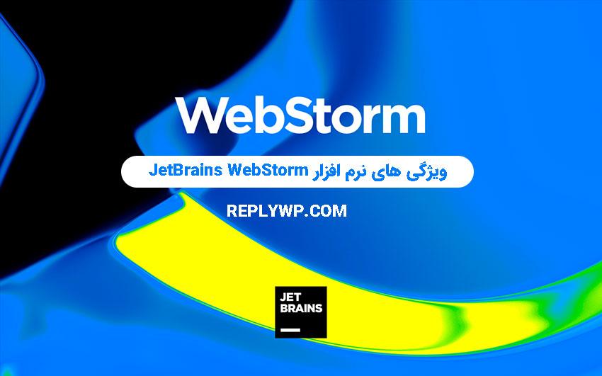 نرم افزار JetBrains WebStorm
