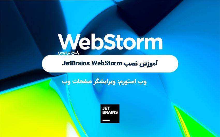 آموزش نصب WebStorm 2020
