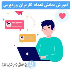 آموزش نمایش تعداد کاربران وردپرس