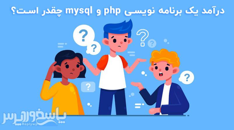 برنامه نویسی php و mysql