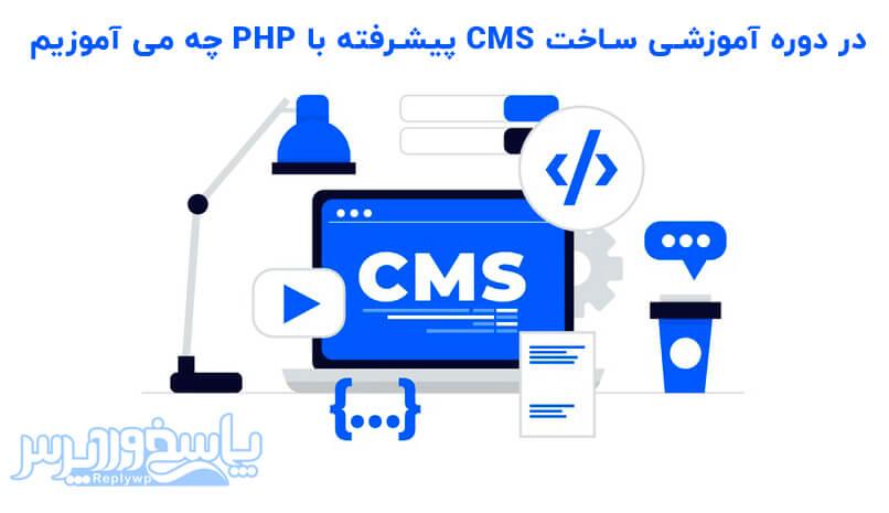آموزشی ساخت CMS پیشرفته با PHP