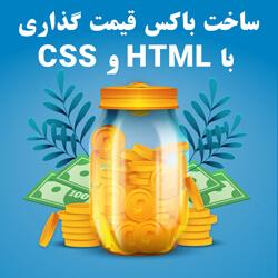 آموزش ساخت باکس قیمت گذاری با HTML و CSS