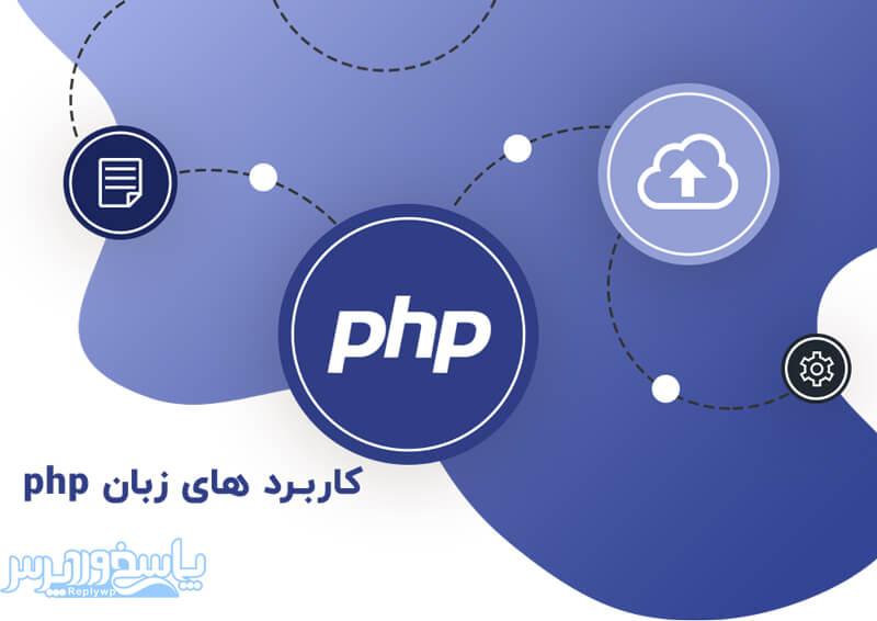 آموزش برنامه نویسی php