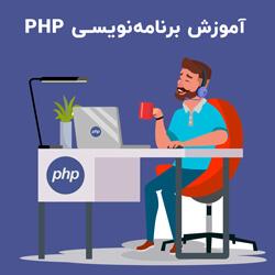آموزش ساخت CMS پیشرفته با PHP
