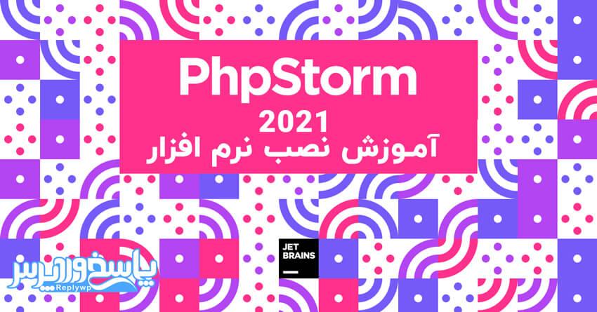 آموزش نصب نرم افزار PhpStorm 2021