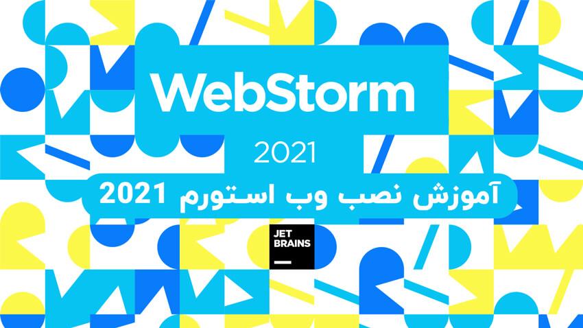 آموزش نصب وب استورم 2021