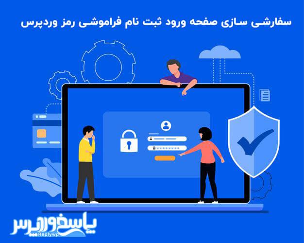 سفارشی سازی صفحه ورود ثبت نام فراموشی رمز وردپرس
