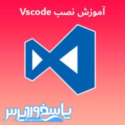 آموزش نصب Visual Studio Code