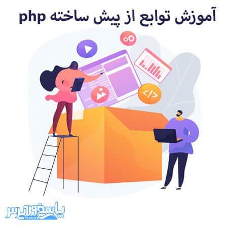 آموزش توابع از پیش ساخته php