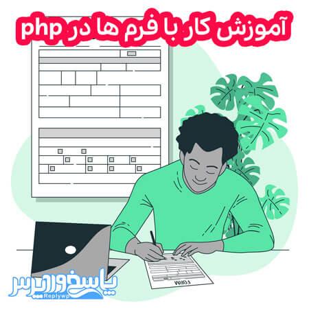آموزش کار با فرم ها در php